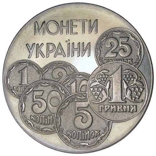 Самая ценная и самая дорогая монета Украины