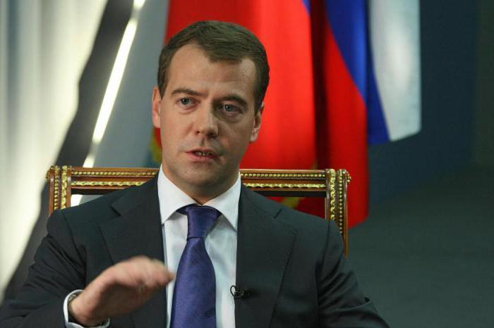 медведев председатель правительства российской федерации