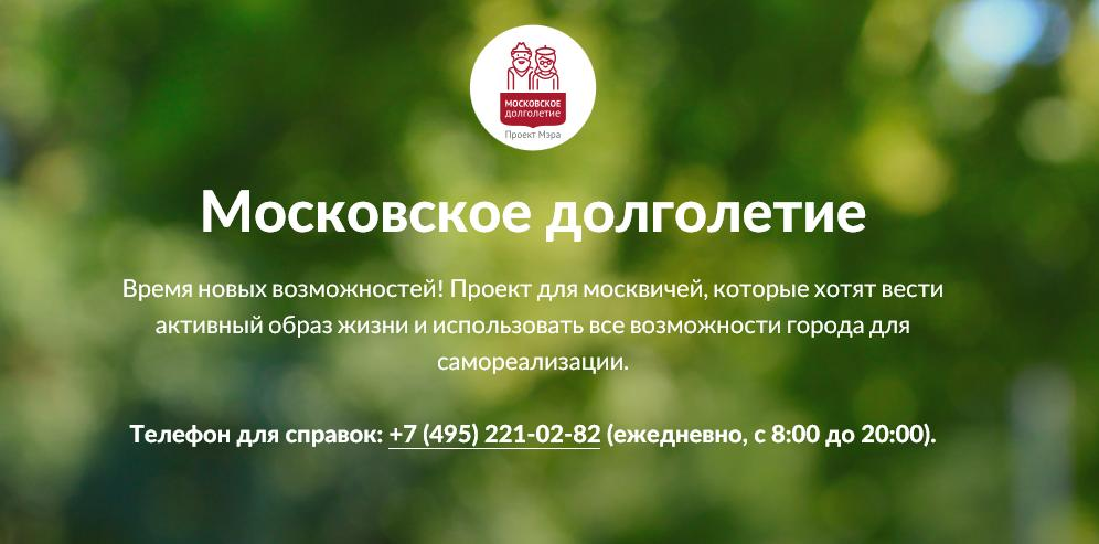 Moscow Mayor's site