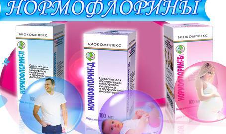 """Препарат """"Нормофлорин"""": отзывы мам и врачей"""