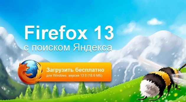 Яндекс поиск по умолчанию: Firefox