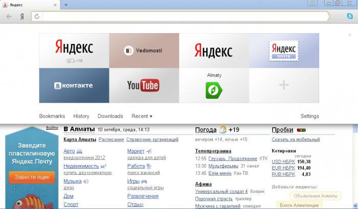 Яндекс по умолчанию