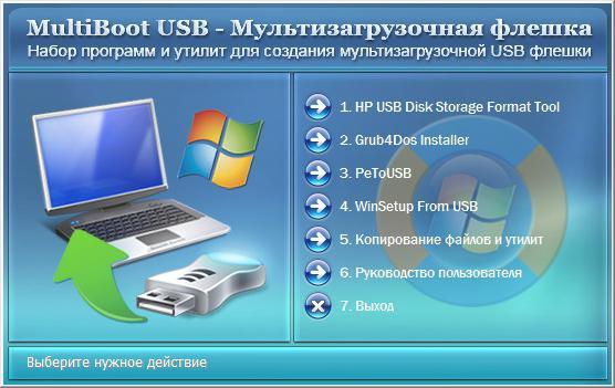 Windows 7 на USB флешку
