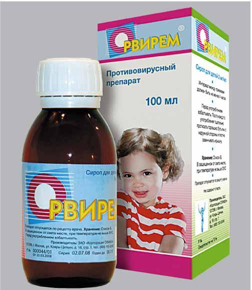 бофен сироп инструкция по применению для детей цена - фото 7