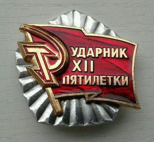 значок ударник коммунистического труда описание