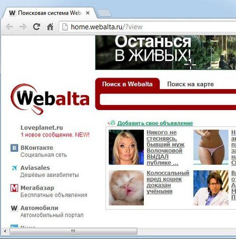 Toolbar Webalta — что же все-таки это такое? Как убрать панель…