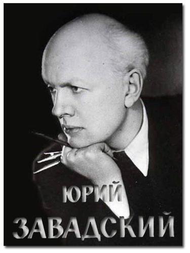 Юрий Завадский - биография - советские актёры - Кино-Театр.РУ
