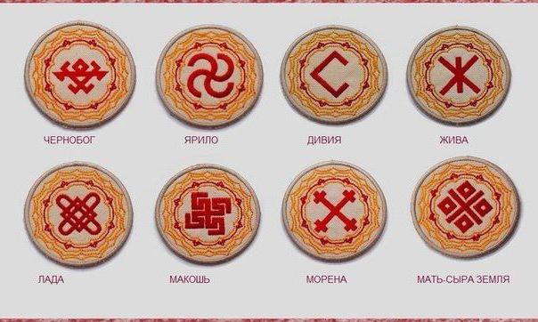 символы языческих богов