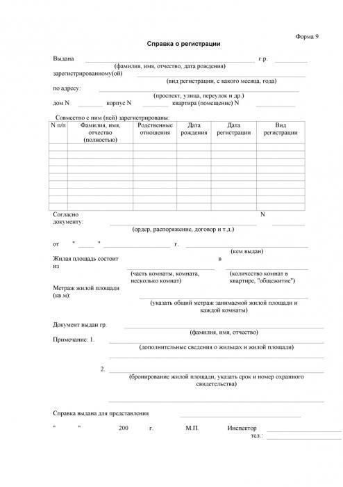 Справка форма 9