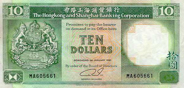Валюта Гонконга: описание и фото