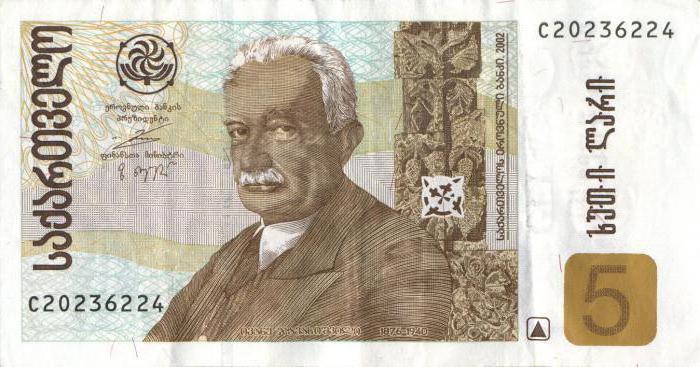 Грузинские деньги: описание и фото