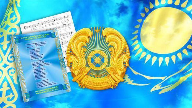 картинки флаг герб гимн казахстана