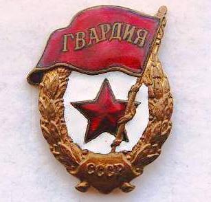 Какой значок СССР самый редкий и ценный? От чего зависит стоимость значков времен СССР?