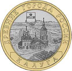 """Самая дорогая юбилейная монета """"10 рублей"""". Сколько монет """"10 рублей"""" юбилейных? Стоимость, фото"""
