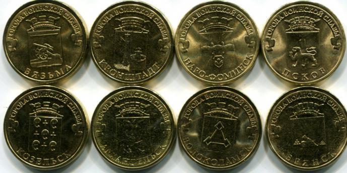 Самая дорогая юбилейная монета 10 рублей цена 10 коп 1996 г крупный гурт