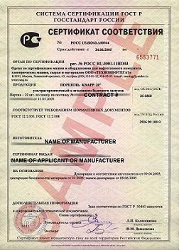 2 Документы для регистрации нового автомобиля в ГИБДД в 2019 году.