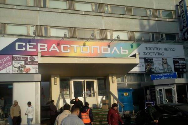 рынок на севастопольской