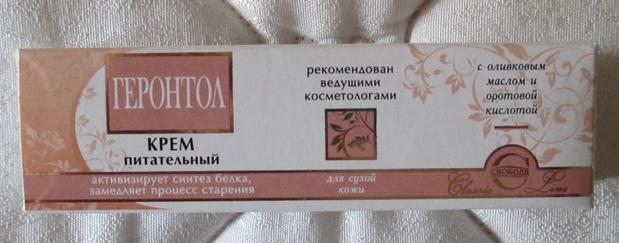 крем геронтол отзыв