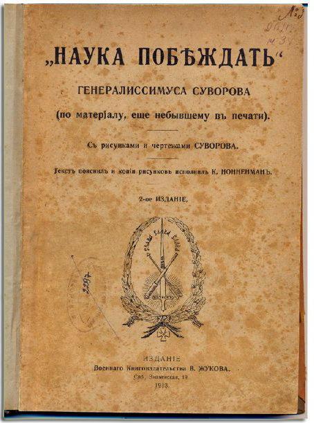 александр суворов краткая биография