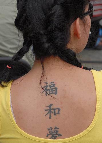 Татуировка иероглиф счастье