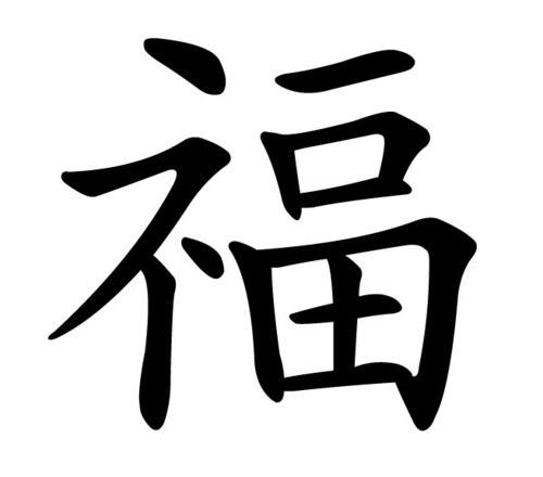 Иероглиф счастье фото