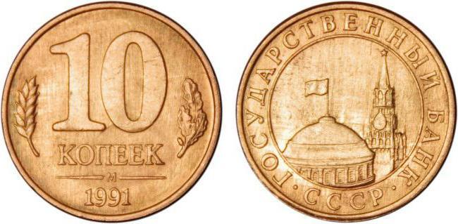 Редкие монеты СССР 1961-1991 годов. Нумизматика