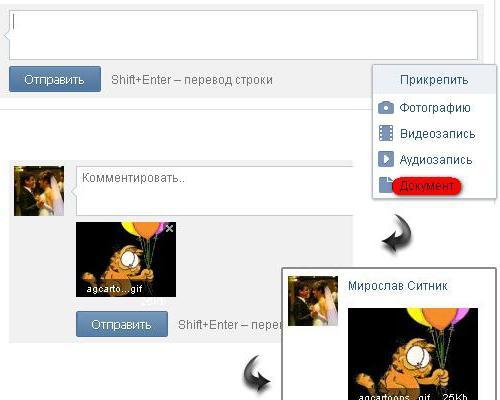 Как сделать gif вконтакте