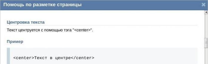 Как сделать текст на в вк