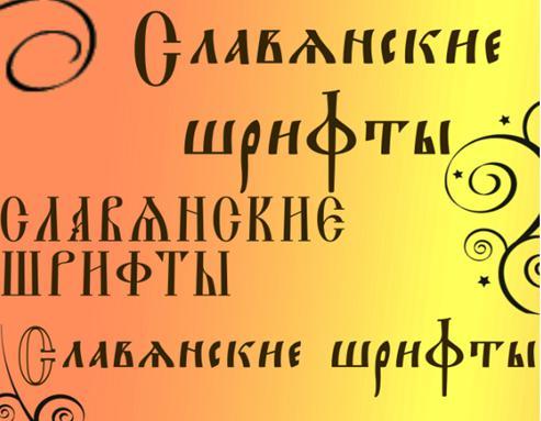старорусский шрифт
