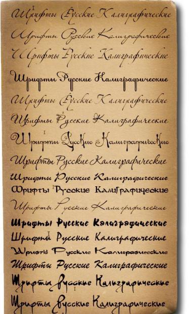 старорусский шрифт для фотошопа