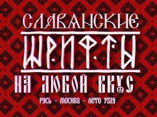 старорусский шрифт для word