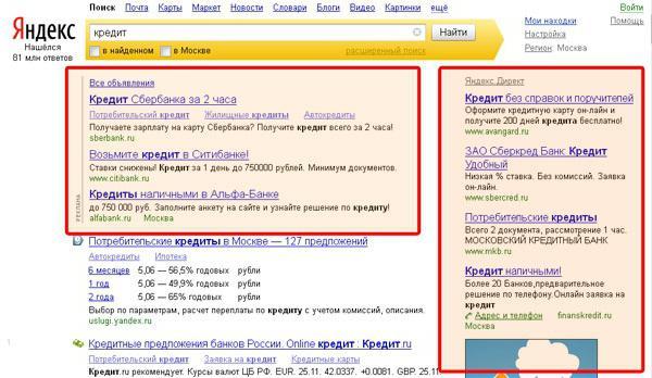 Опции «Yandex'а»: почта, «Yandex.Директ», поиск
