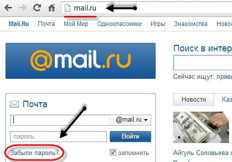 как восстановить почту mail ru