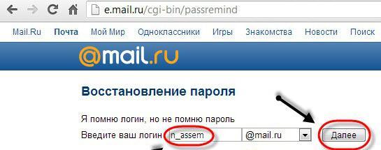 восстановить удаленную почту mail ru
