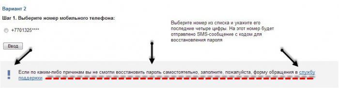 электронная почта mail ru