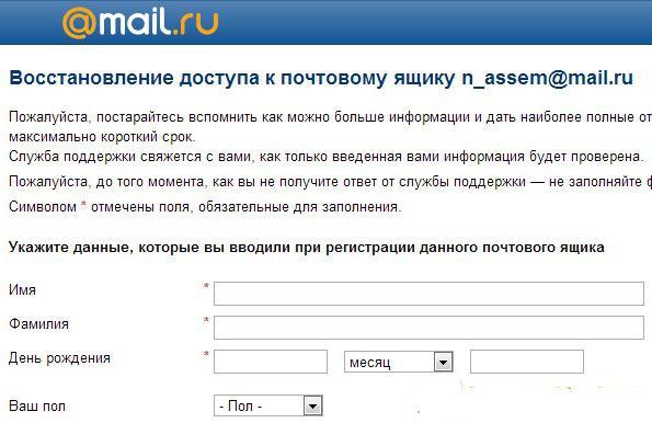 бесплатная почта mail ru