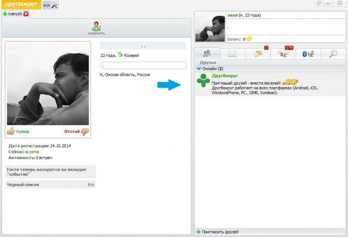 как узнать номер в друг вокруг другого пользователя можете