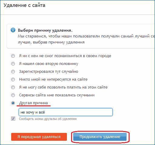 удалить анкету мобильное мамбе как в приложение через