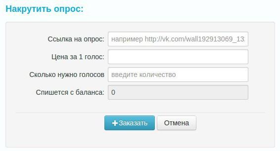 накрутка подписчиков для вк и инстаграм