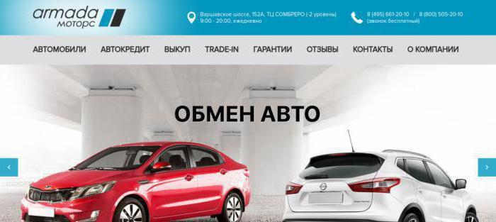 """Автосалон """"Армада Моторс"""", Москва: отзывы"""