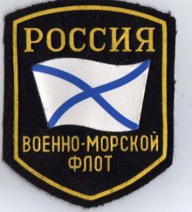 Нашивки на военную форму РФ