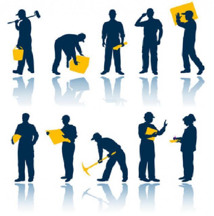 Гос инспекция по труду