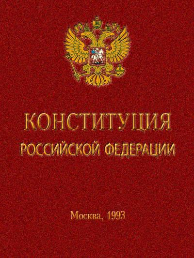 Решения Конституционного Суда РФ