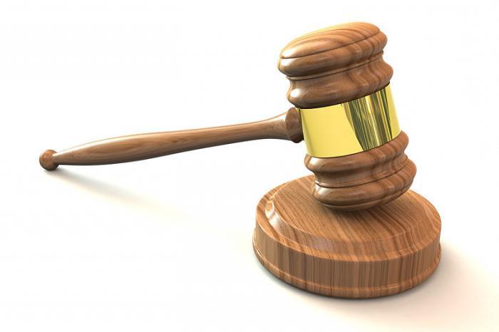 Определение Конституционного Суда РФ