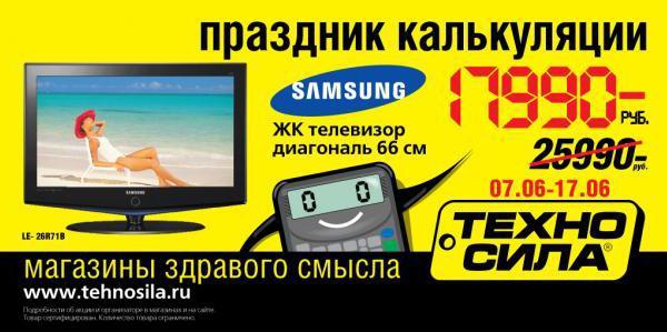 Отзывы об интернет-магазине ТЕХНОСИЛА — Яндекс