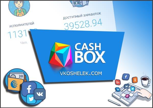 how to make money on cashbox