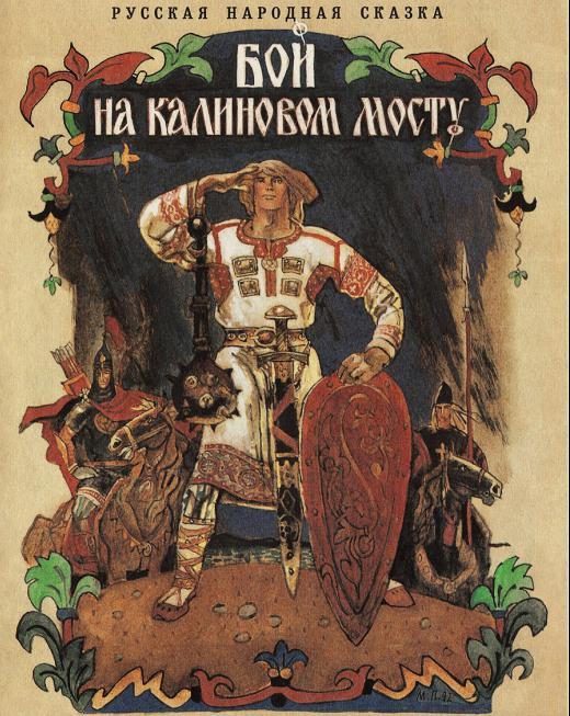 Притча «Бой на Калиновом мосту»: сюжет, иллюстрации и план
