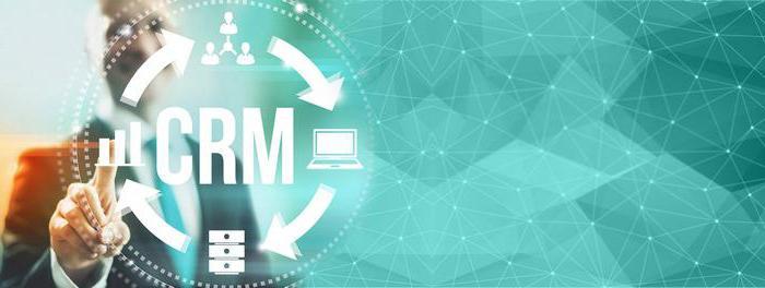 работа с системами управления взаимоотношениями с клиентами