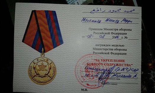 медаль за укрепление боевого содружества ссср