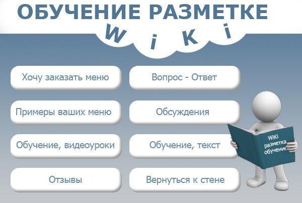 как сделать вики разметку вконтакте